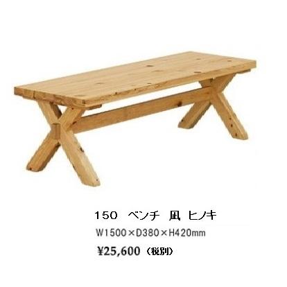 シギヤマ家具製 150 ベンチ 凪(なぎ)主材:ヒノキ材オイル塗装クロス型脚送料無料(玄関前まで)北海道・沖縄・離島は除く要在庫確認。