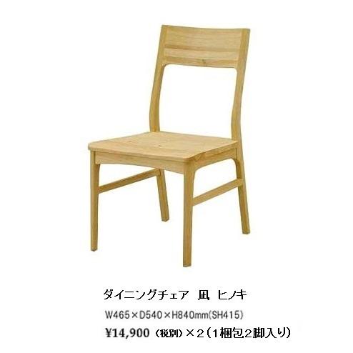 シギヤマ家具製 チェア 凪(なぎ)主材:ヒノキ材オイル塗装2脚セットで販売送料無料(玄関前まで)北海道・沖縄・離島は除く要在庫確認。