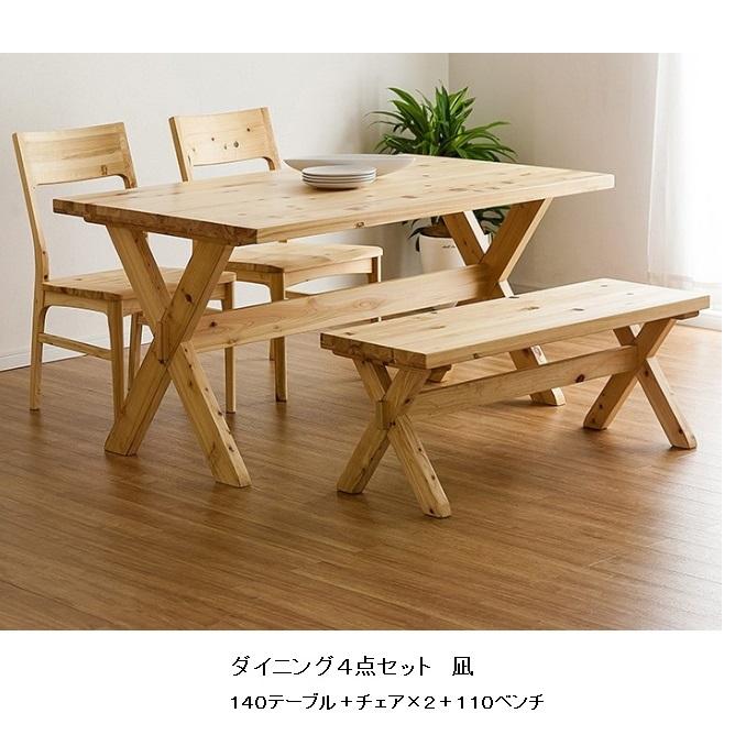 シギヤマ家具製 ダイニング4点セット 凪(なぎ)140テーブル+チェア×2+110ベンチ主材:ヒノキ材天板:セラウッド塗装・脚:オイル塗装クロス型脚送料無料(玄関前まで)北海道・沖縄・離島は除く要在庫確認。