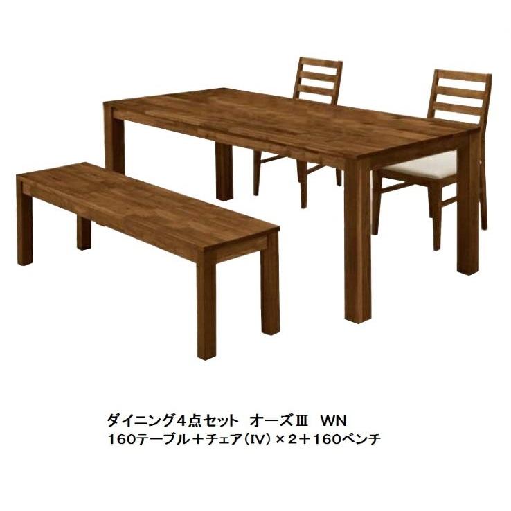 オーズ3 ダイニング4点セット160テーブル+Aチェア(PVC)×2+160ベンチBR(ウォールナット無垢材)ウレタン塗装送料無料(玄関前まで)北海道・沖縄・離島は除く。要在庫確認