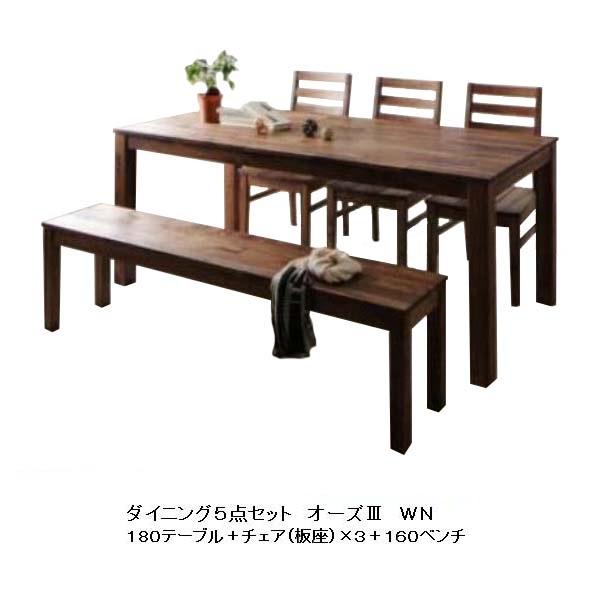 オーズ3 ダイニング5点セット180テーブル+Aチェア(板座)×3+160ベンチBR(ウォールナット無垢材)ウレタン塗装送料無料(玄関前まで)北海道・沖縄・離島は除く。要在庫確認