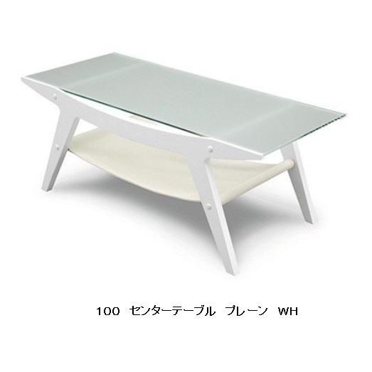 プレーン 100 センターテーブル天板:ガラス製・棚:PVCレザー製2色対応(WH/BK)ラバー材/エナメル塗装天板ガラス飛散防止機能送料無料(玄関前まで)北海道・沖縄・離島は除く