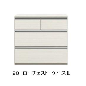 ケース2 80 ローチェストホワイト色・ハイグロスシート引出しフルオープンレール付送料無料(玄関前まで)北海道・沖縄・離島は除く。