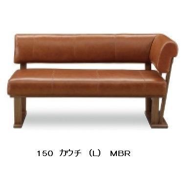150 カウチ ダンラン左肘L/右肘Rが有り材質:ラバーウッド材/ウォールナット突板座面:PVCレザー(MBR/BK)ウレタン塗装送料無料(玄関前配送)北海道・沖縄・離島は除く