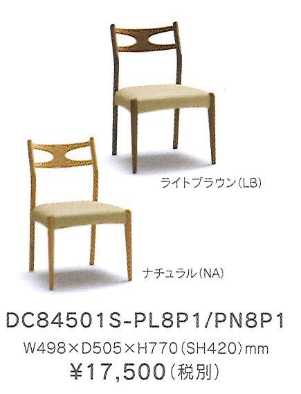 ダイニングチェアー ボスコプラスクローネDC84501Sホワイトオーク材・ポリウレタン塗装(2色対応)椅子の座面はPVC張り(別売:座面カバー2色対応)送料無料(玄関前配送)北海道、沖縄、離島は別途お見積り