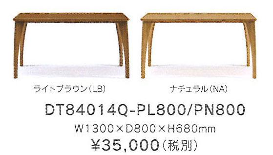 ダイニングテーブル ボスコプラスクローネ130DT84014Qホワイトオーク材・ポリウレタン塗装2色対応(ライトブラウン・ナチュラル)送料無料(玄関前配送)北海道、沖縄、離島は別途お見積り
