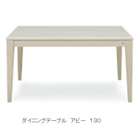 シギヤマ家具製 ダイニングテーブルのみ(単品売り)アビー130伸張式(130~180cm)天板:ハイグロスUV塗装(ピカピカです)脚:タモ突き板要在庫確認。