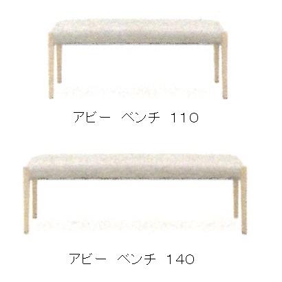 シギヤマ家具製 ダイニングベンチ110 アビー主材:タモ無垢座面張り地:PVC110cm幅と140cm幅があります。要在庫確認。