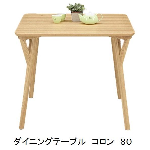 ダイニングテーブル コロン 80天板:タモ突板脚部:タモ材無垢サイズ2タイプ(80cm/150cm)から選べます。要在庫確認