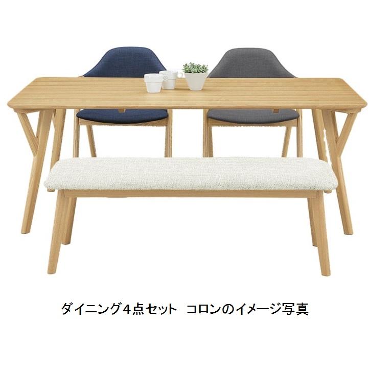 ダイニング4点セット コロンテーブル150コロン+チェアコロン×2+ベンチチェアー・ベンチの色は5色よりお選び下さい。要在庫確認