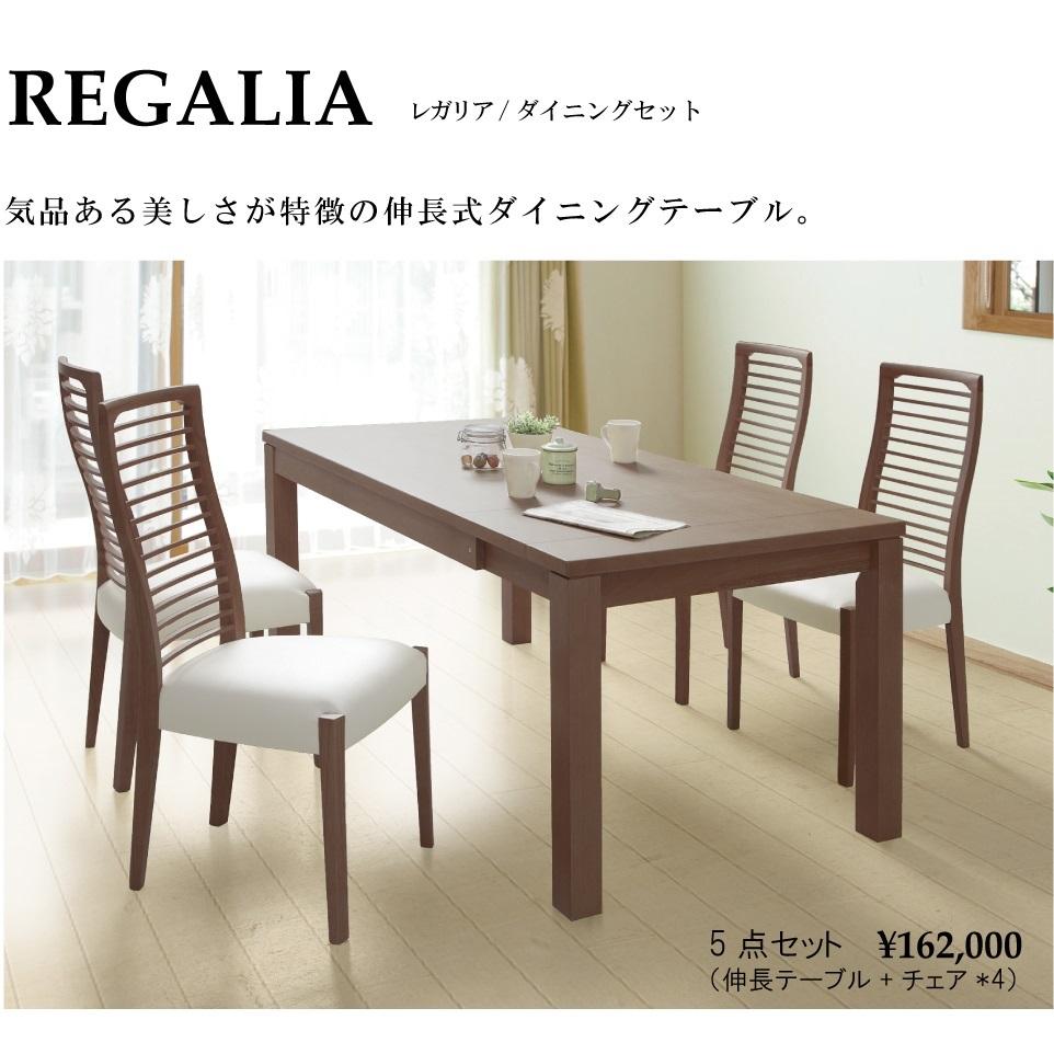 シギヤマ家具製 ダイニング5点セット レガリア(テーブル+チェア×4)テーブル天板:ホワイトオーク突板チェア:ホワイトオーク無垢座面張り地:PVCウレタン塗装選べる2色対応(LBR・MBR)要在庫確認。
