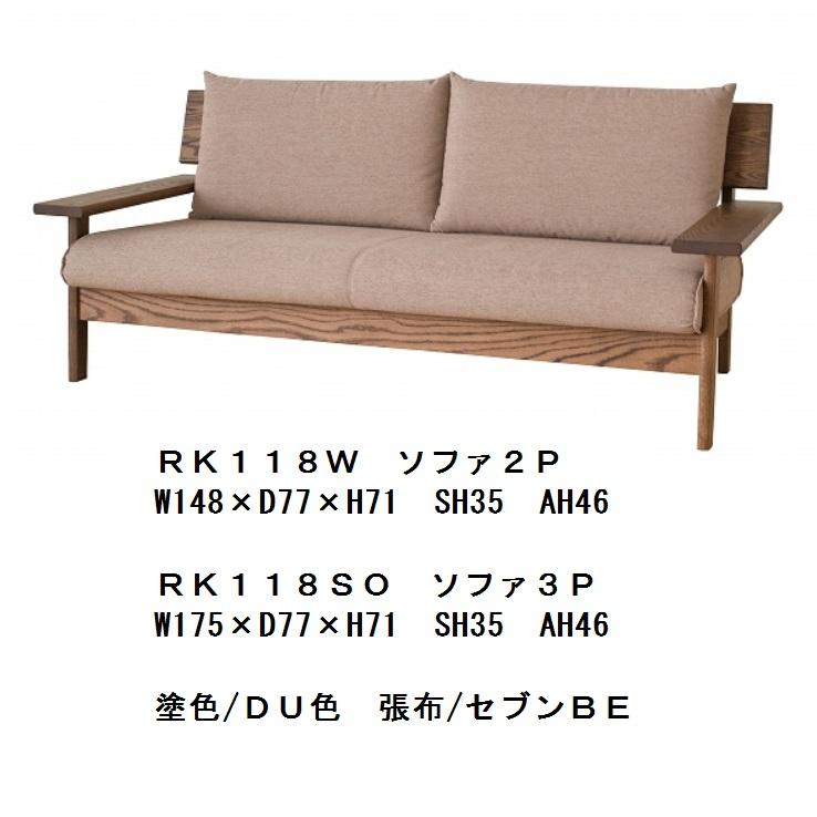 10年保証 飛騨産業製 リビングソファ3PALMO RK118SO主材:レッドオーク材 ポリウレタン樹脂塗装木部3色対応(OU・N5・DU)ソファ座面布4色対応(BE・LYE・OR・BR)納期3週間一部地域開梱設置無料