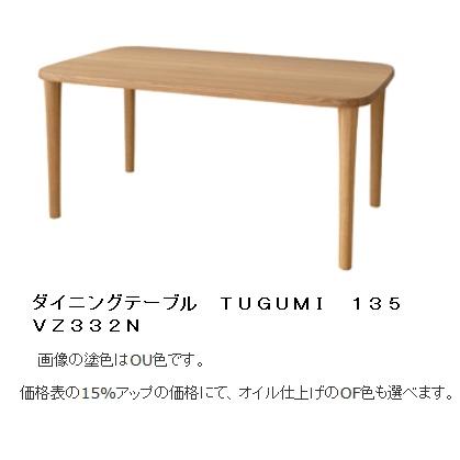 10年保証 飛騨産業製 ダイニングテーブルTUGUMI VZ332N(135幅)主材:ナラ材 ポリウレタン樹脂塗装木部8色対応(NY・OU・N5・C4・WD・BK・K3・OF)納期3週間送料無料玄関渡しただし北海道・沖縄・離島は除くOF色は15%アップです