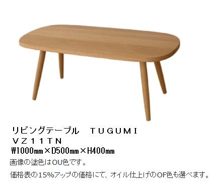 10年保証 飛騨産業製 リビングテーブルTUGUMI VZ11TN主材:ナラ材 ポリウレタン樹脂塗装木部8色対応(NY・OU・N5・C4・WD・BK・K3・OF)納期3週間送料無料玄関渡しただし北海道・沖縄・離島は除く