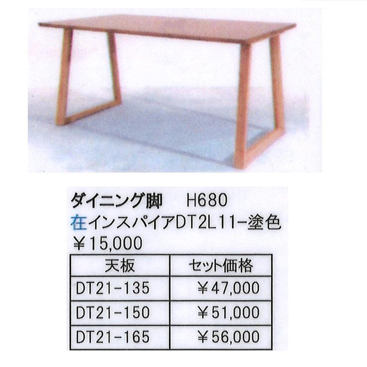 第一産業 ダイニングテーブルのみ インスパイアDT21-135+DT2L11大きさ3タイプ有り(135/150/165)ラバーウッド材無垢脚も2タイプ有り木の塗色は2色対応(WN/CH)PU塗装送料無料(沖縄、北海道、離島は除く)オーダーは別途見積もり