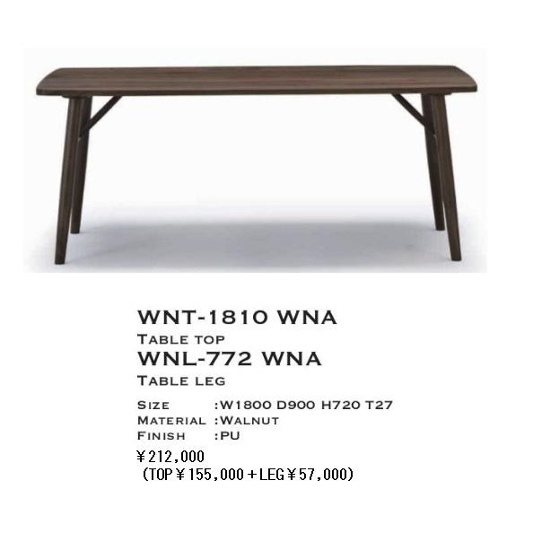 ミキモク製 高級ダイニングテーブルWNT-1810 WNA+WNL-772 WNA材質:ウォールナット無垢オーク材無垢もあります。PU塗装オプションで棚板が取り付け可能要在庫確認。