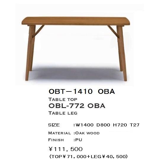 ミキモク製 高級ダイニングテーブルOBT-1410 OBA+OBL-772 OBA材質:オーク無垢ウォールナット材無垢もあります。PU塗装オプションで棚板が取り付け可能要在庫確認。