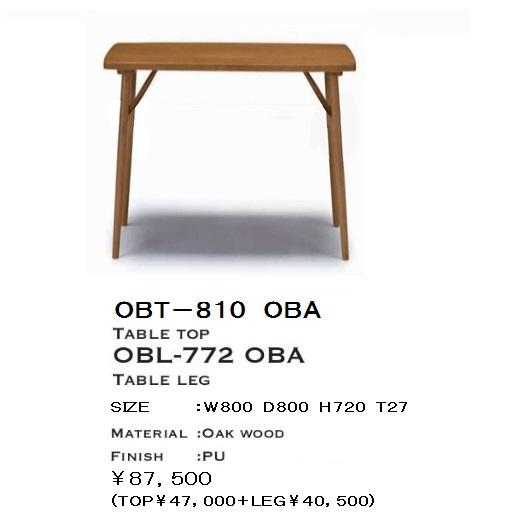 ミキモク製 高級ダイニングテーブルOBT-810 OBA+OBL-772 OBA材質:オーク無垢ウォールナット材無垢もあります。PU塗装オプションの棚板取り付け不可要在庫確認。