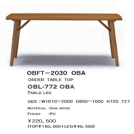 ミキモク製 高級オーダーダイニングテーブルOBFT-2030 OBA+OBL-772 OBA材質:オーク無垢ウォールナット材無垢もあります。PU塗装オプションの棚板取り付け不可10mm単位でオーダーできます。要在庫確認。