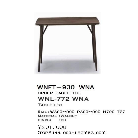 ミキモク製 高級オーダーダイニングテーブルWNFT-930 WNA+WNL-772 WNA材質:ウォールナット無垢オーク材無垢もあります。PU塗装オプションの棚板取り付け不可10mm単位でオーダーできます。要在庫確認。