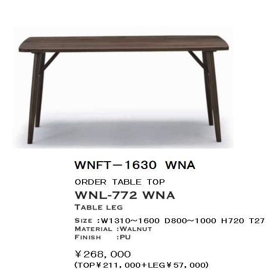 ミキモク製 高級オーダーダイニングテーブルWNFT-1630 WNA+WNL-772 WNA材質:ウォールナット無垢オーク材無垢もあります。PU塗装オプションの棚板取り付け不可10mm単位でオーダーできます。要在庫確認。