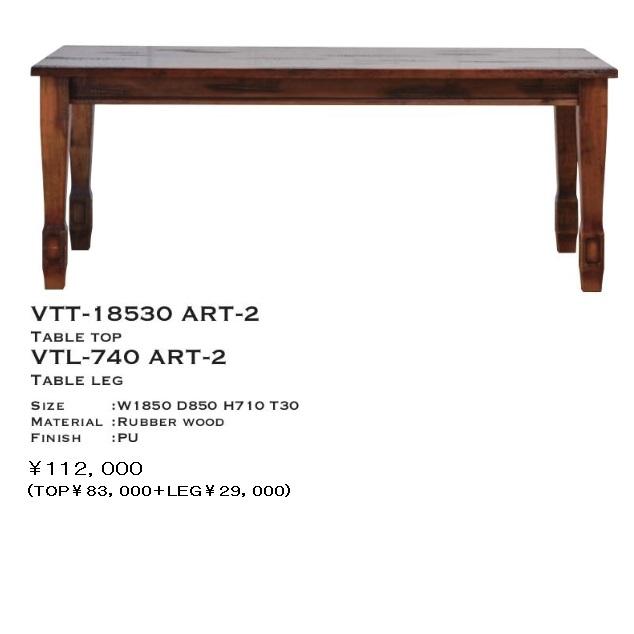 ミキモク製 高級ダイニングテーブル185幅VTT-18530 ART-2+VTL-740/730 ART-2脚のタイプ2機種有り(シンプル/クリ棒)材質:ラバーウッド無垢PU塗装要在庫確認。