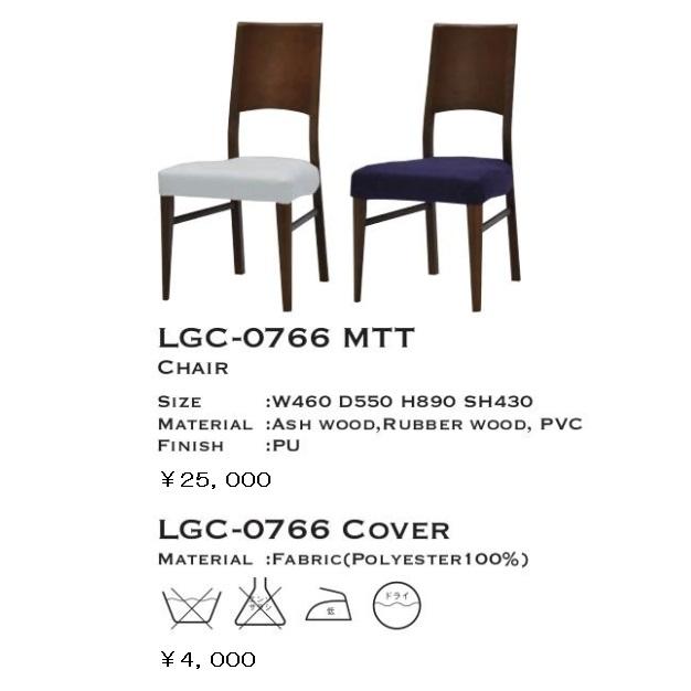 ミキモク製 高級ダイニングチェアLGC-0766 MTT材質:アッシュ無垢/ラバーウッド無垢PU塗装座面:PVC張り別売カバー有り(布製)要在庫確認。