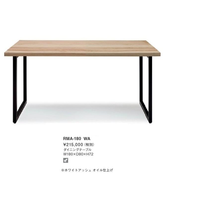MKマエダ製高級ダイニングテーブル ラマRMA-180 ホワイトアッシュ材無垢オイル仕上げ(WA・BA)要在庫確認送料無料(沖縄・北海道・離島は除く)