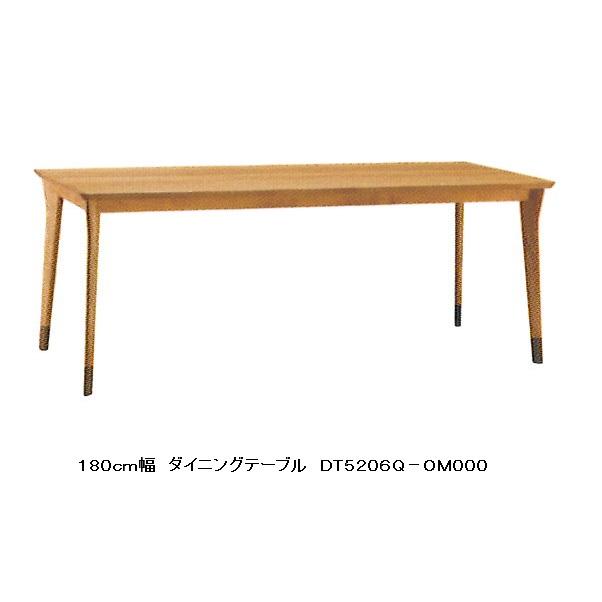 ダイニングテーブル BOSCO(ボスコ)180cm幅DT52306Q-OM000 いろいろの椅子と組み合すことができます。人気商品なので、要在庫確認送料無料(玄関前配送)北海道、沖縄、離島は別途お見積り