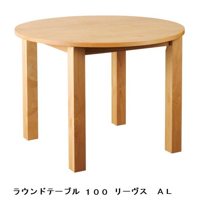レグナテック社製 リーヴス(木の葉)100ラウンドテーブル(ハイタイプ)AL(アルダー無垢)7素材対応受注生産(納期30日)送料無料(玄関前配送)北海道、沖縄、離島は別途お見積り