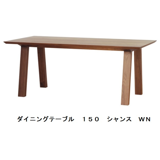 レグナテック社製 シャンス(運)150ダイニングテーブルWN(ウォールナット無垢)7素材対応他のサイズ・素材の価格は一覧表でお問合せください。受注生産(納期30日)送料無料(玄関前配送)北海道、沖縄、離島は別途お見積り
