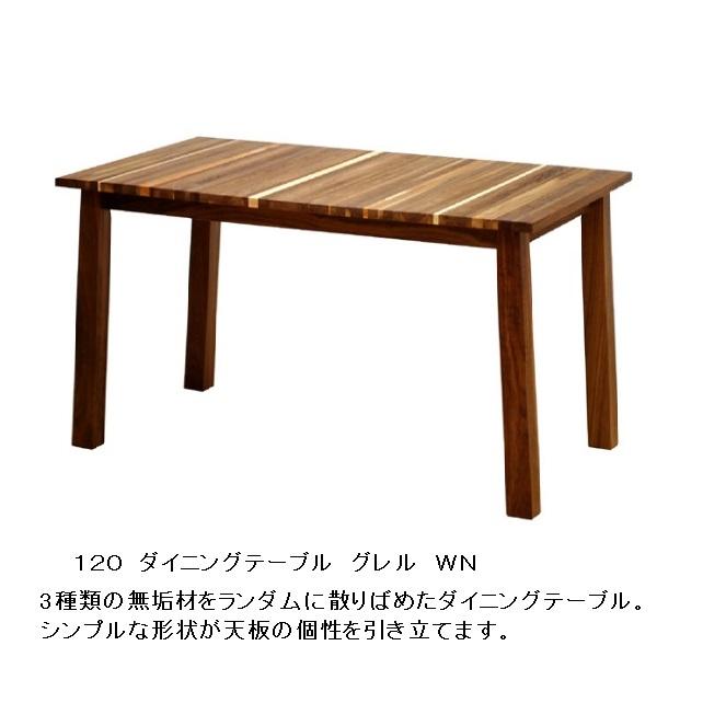 レグナテック社製 グレル(派手な)120 ダイニングテーブル3色対応BC(ブラックチェリー)/WN(ウォールナット)/HM(ハードメープル)送料無料(玄関前配送)北海道、沖縄、離島は別途お見積り