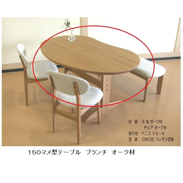 国産ダイニングテーブル ブランチ 150マメ型T材質:オーク無垢4色対応(ONA・OMO・OBR・ODB)ウレタン塗装テーブルサイズは150cm(定番)~180cmまでオーダー対応要在庫確認