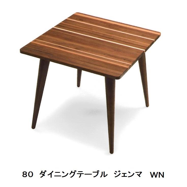 レグナテック社製 80 ダイニングテーブルジェンマ(宝石)4素材無垢材ミックスウレタン塗装受注生産(納期30~40日)送料無料(玄関渡し)北海道、沖縄、離島は別途お見積り