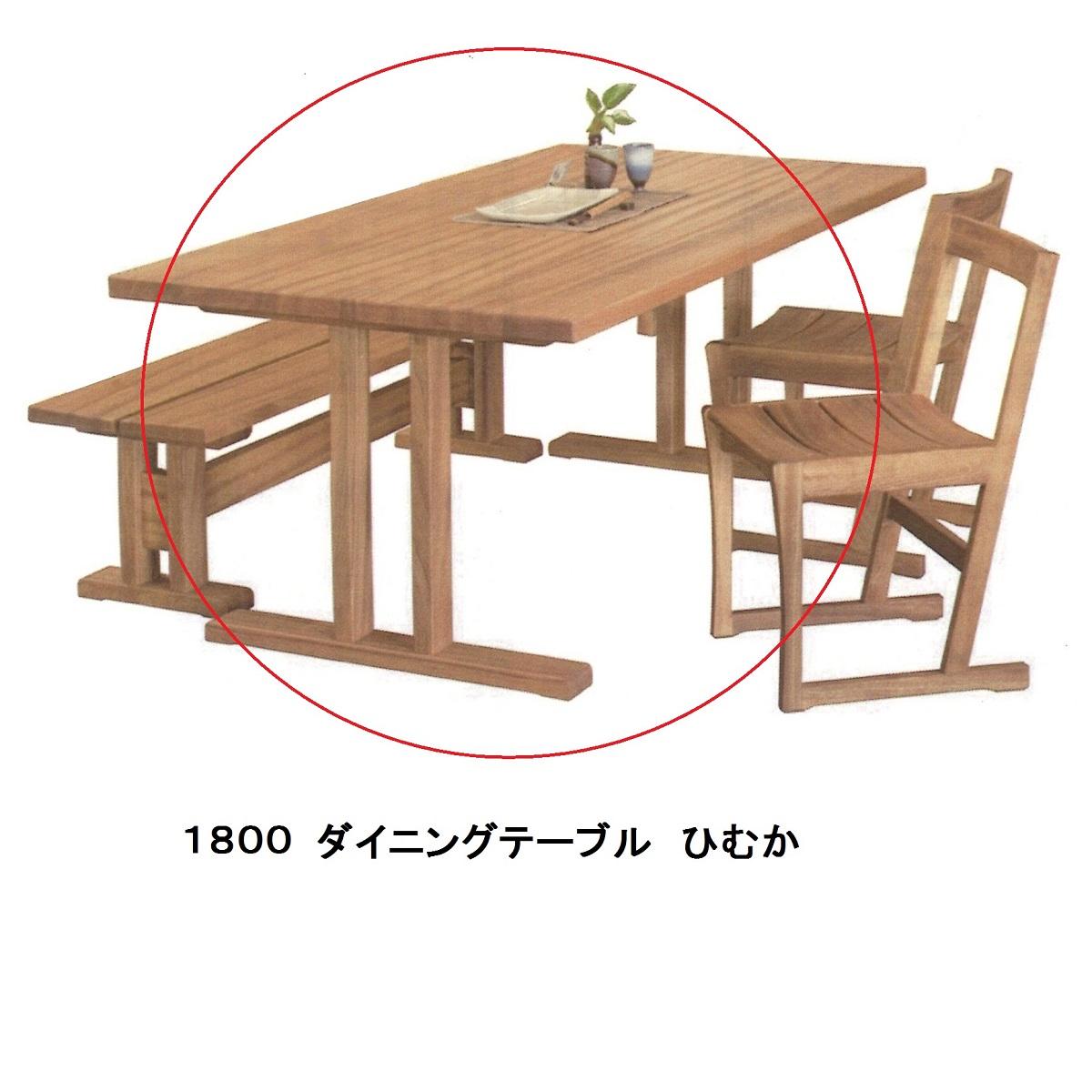 国産 1800ダイニングテーブル ひむか 楠無垢材使用ドイツ・リボス社自然健康塗料使用要在庫確認送料無料(玄関前まで)北海道・沖縄・離島は見積もり