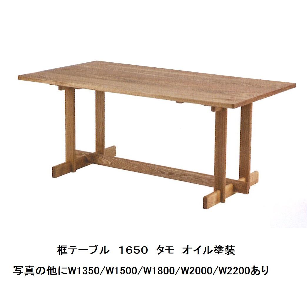 飛騨高山 木馬舎の家具165ダイニングテーブル 框 素材はタモ無垢大きさが6タイプから選べます。オイル塗装受注生産になっております。開梱設置送料無料(沖縄・北海道・離島は除く)