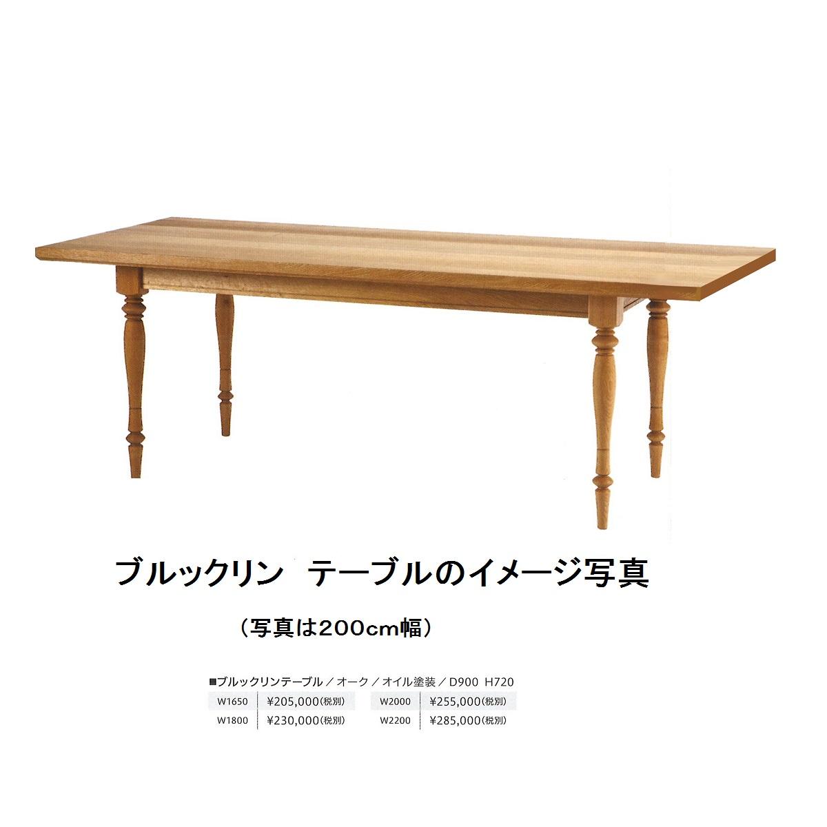 超高品質で人気の 飛騨高山 木馬舎の家具165cm幅 飛騨高山 ブルックリンテーブル 素材はオーク無垢大きさが4タイプから選べます。オイル塗装受注生産になっております。送料無料(沖縄・北海道・離島は除く), 1133shitagi亭:3c48f361 --- dpedrov.com.pt