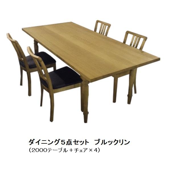 飛騨高山 木馬舎の家具ダイニング5点セット ブルックリン2000テーブル+チェア×4素材はオーク無垢チェアは布40色、革4色種類から選べます。オイル塗装受注生産になっております。開梱設置送料無料(沖縄・北海道・離島は除く)
