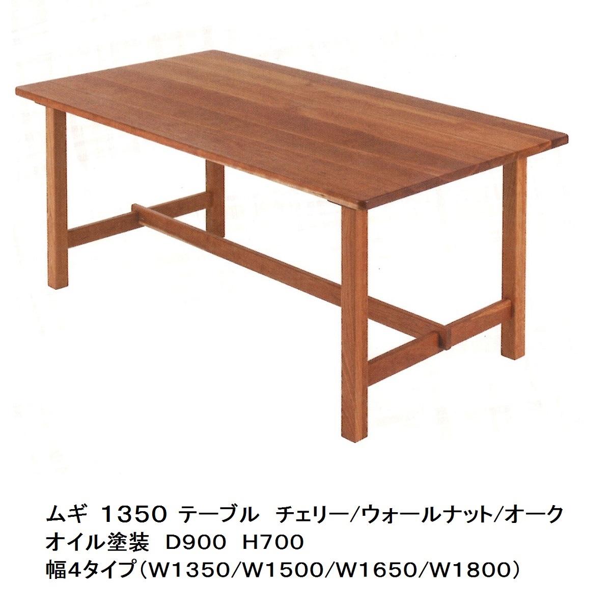飛騨高山 木馬舎の家具ムギ 135 テーブル素材:3色対応(チェリー・ウォールナット・オーク)幅4タイプあり(135/150/165/180)オイル塗装受注生産になっております。開梱設置送料無料(沖縄・北海道・離島は除く)