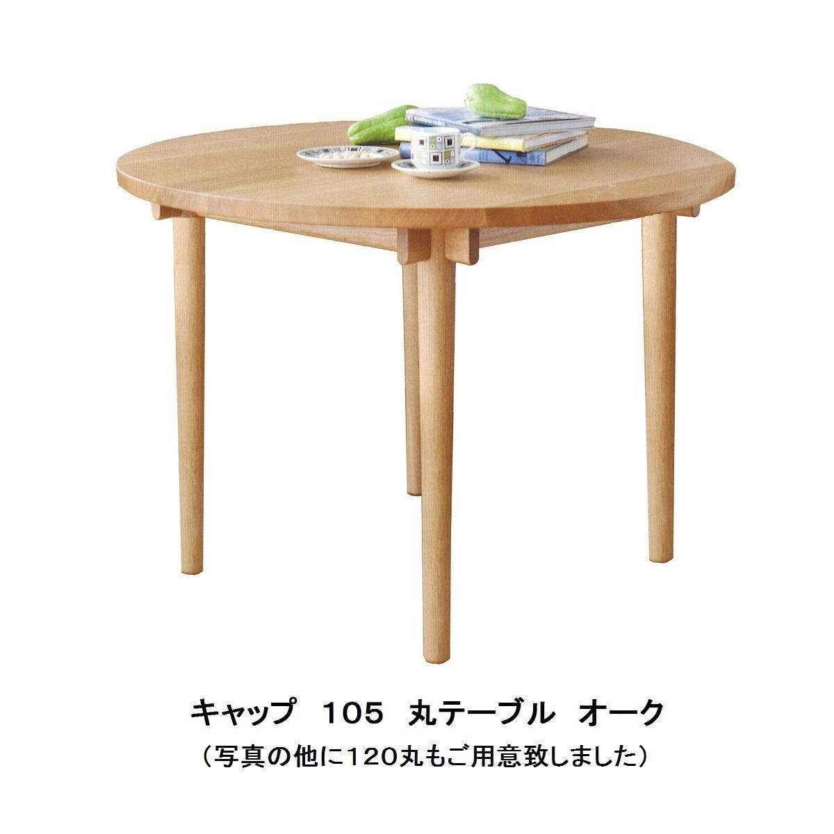 飛騨高山 木馬舎の家具1050 丸キャップテーブル2タイプのサイズから選べます。素材:オーク無垢オイル塗装受注生産になっております。送料無料(沖縄・北海道・離島は除く)