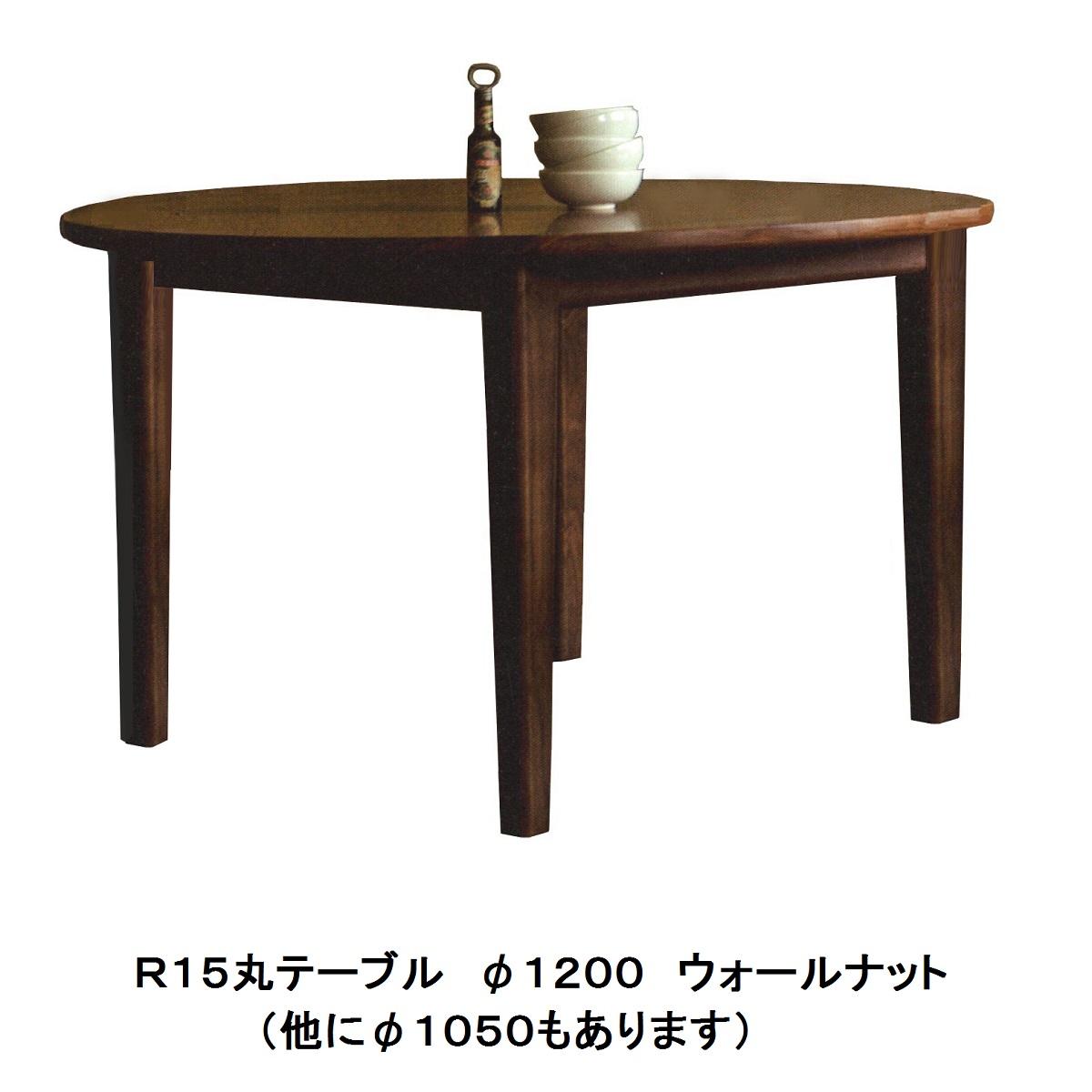 飛騨高山 木馬舎R15 丸テーブル 1200 φ1050もあり素材ウォールナット受注生産になっております。送料無料(沖縄・北海道・離島は除く)