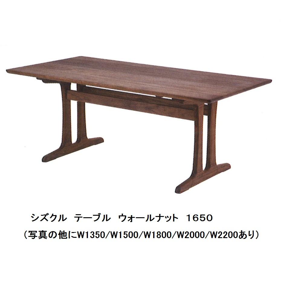 飛騨高山 木馬舎の家具シズクルテーブル 16503素材・幅6サイズに対応受注生産になっております。送料無料(沖縄・北海道・離島は除く)