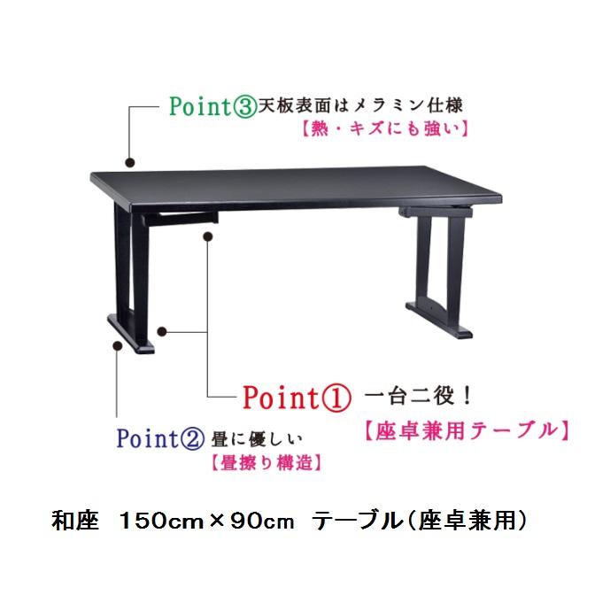 国産ダイニングテーブル 和座 150 座卓としても使用できます。材質:天板メラミン(2色対応)脚部:ラバーウッド木部カラー:ブラック他のサイズあり(別表参照)ご自宅、飲食店ほか多数の施設様で大活躍!