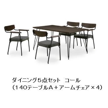 シギヤマ家具製 CLダイニング5点セット140テーブルA+アームチェア×4オーク材(ウレタン塗装)フレーム:アイアン張地:ファブリック(5色対応)送料無料(玄関前まで)北海道・沖縄・離島は見積もり要在庫確認