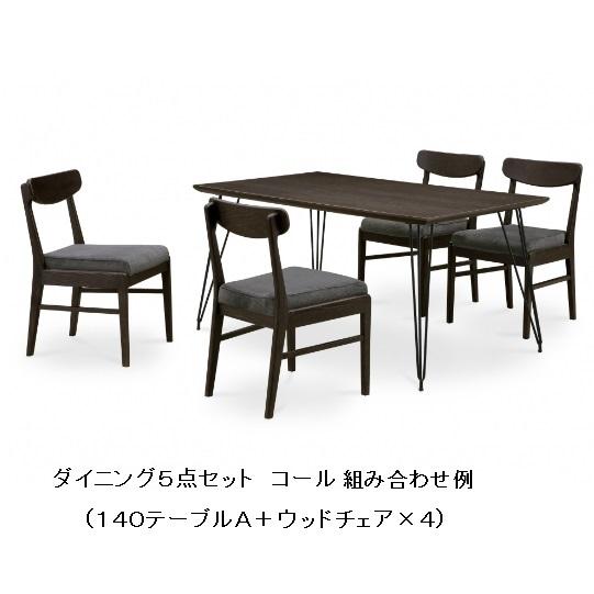 シギヤマ家具製 CLダイニング5点セット140テーブルA+ウッドチェア×4オーク材(ウレタン塗装)フレーム:アイアン張地:ファブリック(5色対応)送料無料(玄関前まで)北海道・沖縄・離島は見積もり要在庫確認