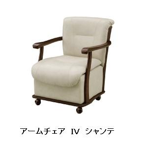 シギヤマ家具製 アームチェア シャンテチェア:座面PVC2色対応(IV/BR)キャスター付要在庫確認