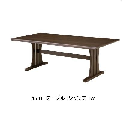 シギヤマ家具製 ダイニングテーブル 180 シャンテ W/Uテーブル天板:ウォールナット突板/UV塗装脚:ウレタン塗装送料無料(玄関前まで)北海道・沖縄・離島はお見積り要在庫確認