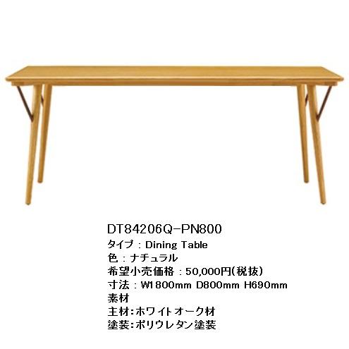 ダイニングテーブル ボスコプラスシエロ 180DT84206Q-PN800ホワイトオーク材・ポリウレタン塗装人気商品なので、要在庫確認送料無料(玄関前配送)北海道、沖縄、離島は別途お見積り