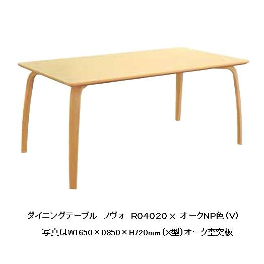 冨士ファニチア製 ダイニングテーブル ノヴォR04020M(135幅)幅4タイプあり材質:オーク杢(5色対応)成形合板突板張りオープン塗装全て受注生産(納期50日)送料無料(北海道・沖縄・離島除く)