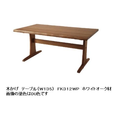 10年保証 飛騨産業製 木かげ 135テーブル FK312WP5サイズ対応(135・150・165・180・200)主材:ホワイトオーク材 ポリウレタン樹脂塗装木部:3色対応納期3週間送料無料玄関前までただし北海道・沖縄・離島は除く